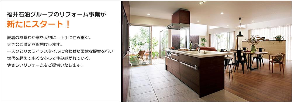 宮崎市:福井プロパン商事の住宅・マンション リフォームサイト